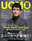 UOMO-MARCH-ISSUE